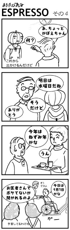 Esp004